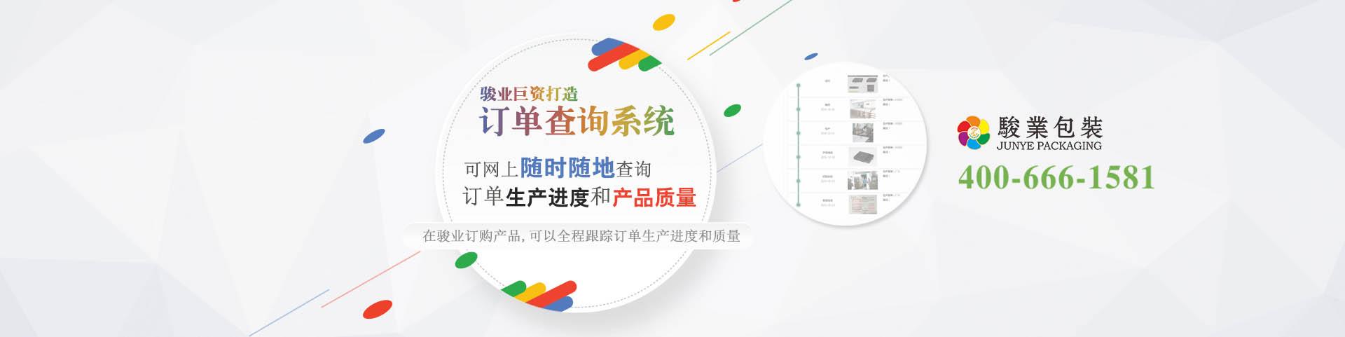 包装盒厂家|广州骏业包装实业有限公司