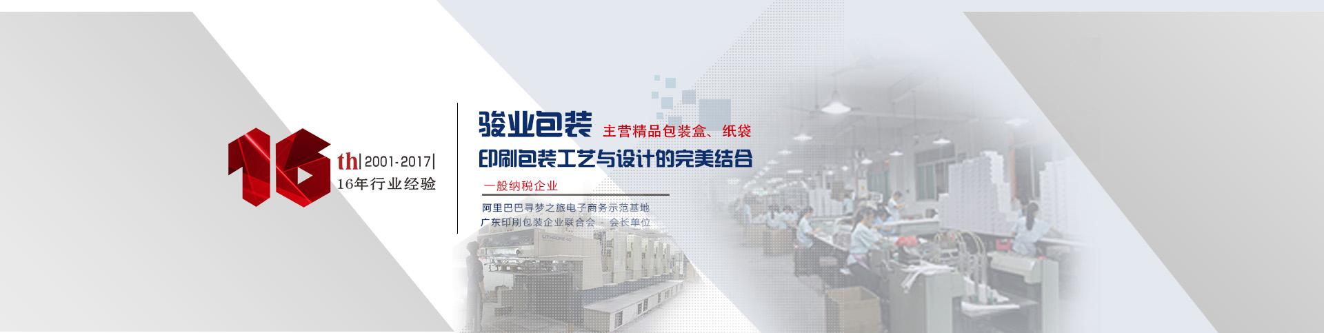 广州包装盒厂家-广州骏业包装实业有限公司