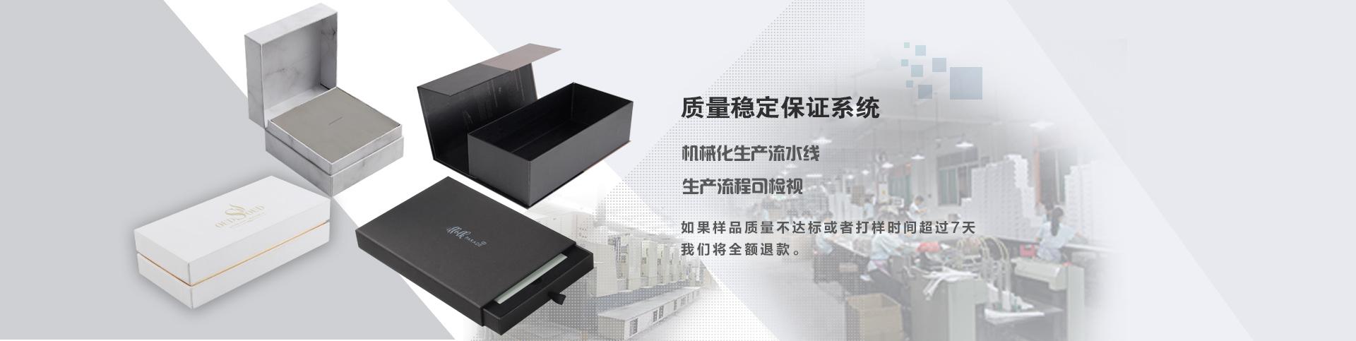 广东包装盒厂