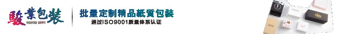 骏业包装logo