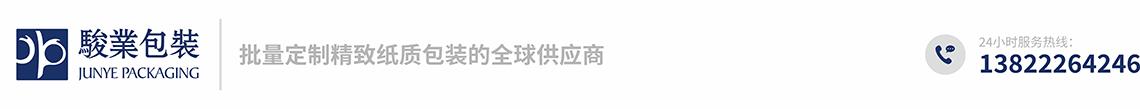 包装盒定制首选-广州骏业包装实业有限公司