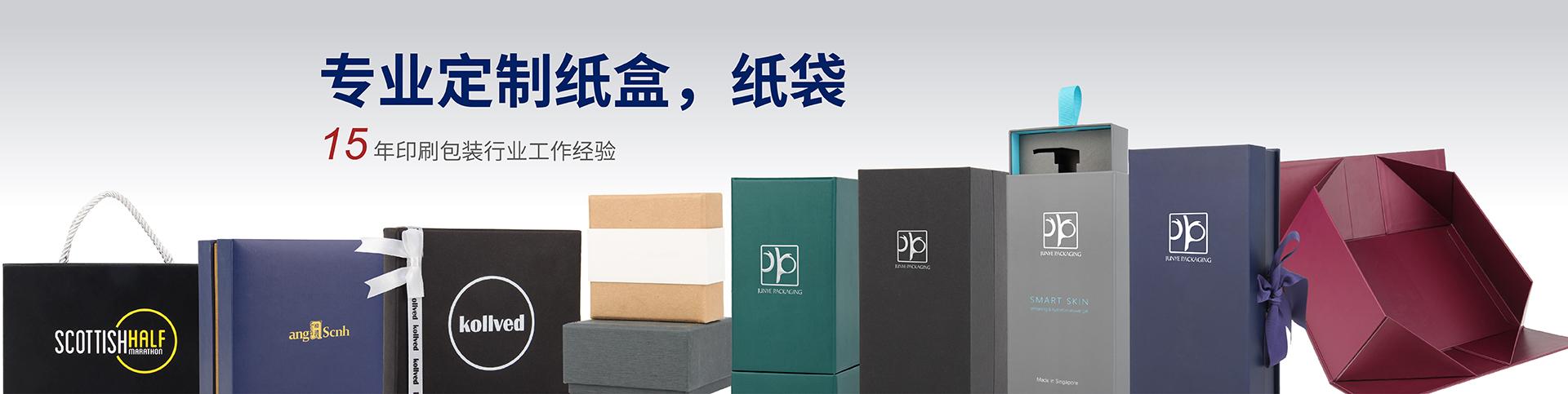 骏业包装 包装盒 纸袋 吊牌