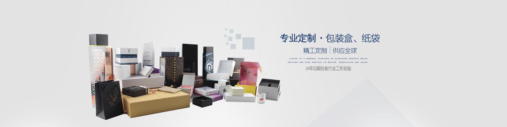 广州包装厂家 包装盒 手提袋